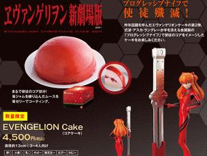 Evangelion Cake anime merchandise